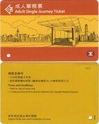 MTR Adult Single Ticket