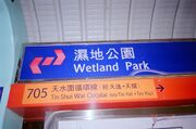 Wetland Park(KCR moment)
