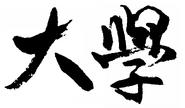 UNI platform handwriting