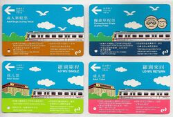 KCR Single Journey Ticket 3rd Set