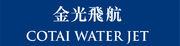 Cotai Water Jet logo