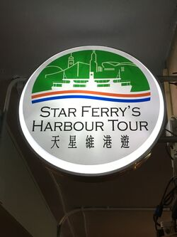 Star Ferry's Harbour Tour logo