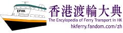 香港渡輪大典 EFHK