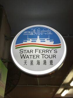 Star Ferry's Water Tour logo