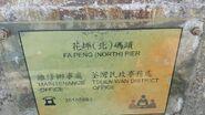 此碼頭由荃灣民政事處負責維修