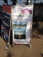 Sai Kung to Half Moon Bay information