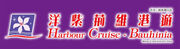 Harobur Cruise - Bahuinia logo 1