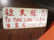 To Tung Lung Chau ticket office in Sam Ka Tsuen Ferry Pier