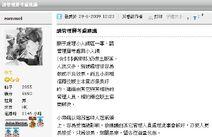 香港人網629版主內鬨事件1