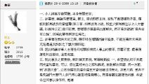 香港人網629版主內鬨事件5