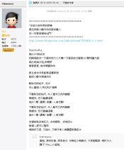 香港人網629版主內鬨事件14
