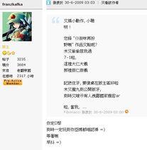 香港人網629版主內鬨事件19