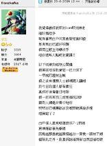 香港人網629版主內鬨事件4