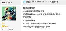 香港人網629版主內鬨事件2