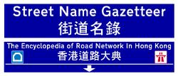 StreetNameGazetteer