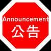 Mainpage Announcement