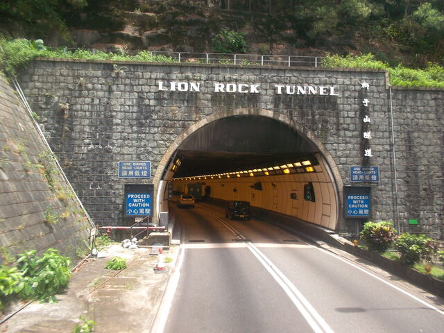 檔案:N.T. Entrance Of Lion Rock Tunnel.jpg