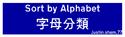 StreetNameGazetteer-Alphabet