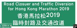 Marathon2019
