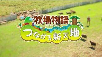 3DS『牧場物語 つながる新天地』紹介映像