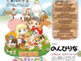 Story of Seasons: Friends of Mineral Town/Gallery