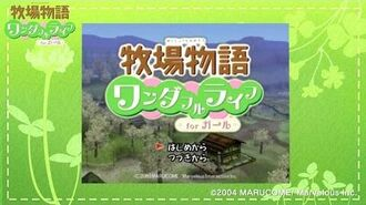 『牧場物語 ワンダフルライフ for ガール』公式プレイ動画