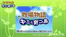 『牧場物語 キミと育つ島』公式プレイ動画