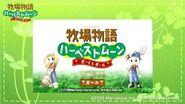 『牧場物語 ハーベストムーン ボーイ&ガール』公式プレイ動画