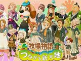 Story of Seasons/Gallery