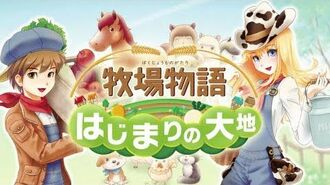3DS『牧場物語 はじまりの大地』プロモーション映像
