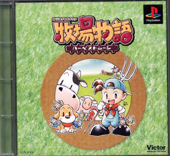 Harvest Moon Back To Nature The Harvest Moon Wiki Fandom