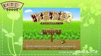 『牧場物語2』公式プレイ動画