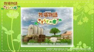 『牧場物語 やすらぎの樹』公式プレイ動画