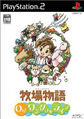 Harvest Moon A Wonderful Life Special (JP).jpg
