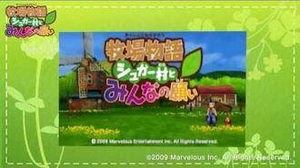 『牧場物語 シュガー村とみんなの願い』公式プレイ動画
