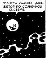Планета Кельвина