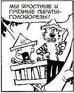 Кельвин-пират (1986)