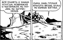 Рельеф Марса