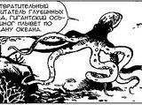Кельвин-осьминог
