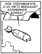Кельвин-бомба