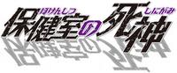 HnS Logo