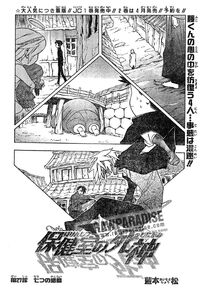 Chapter 027