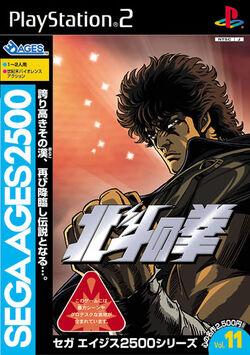 Sega Ages 2500 (cover)