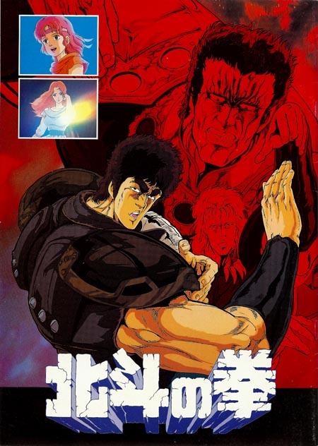 Hokuto no Ken (1986 movie pamphlet)