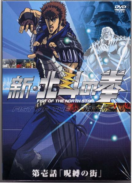hokuto no ken fist of the north star ova 2