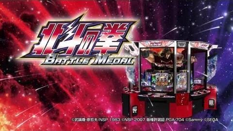 『北斗の拳 BATTLE MEDAL』JAEPO2013プレゼンテーションムービー