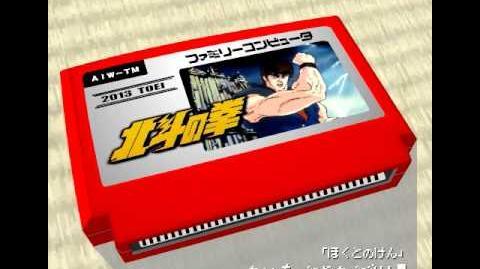 北斗の拳「愛をとりもどせ!」 8bit