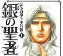 Shirogane no Seija