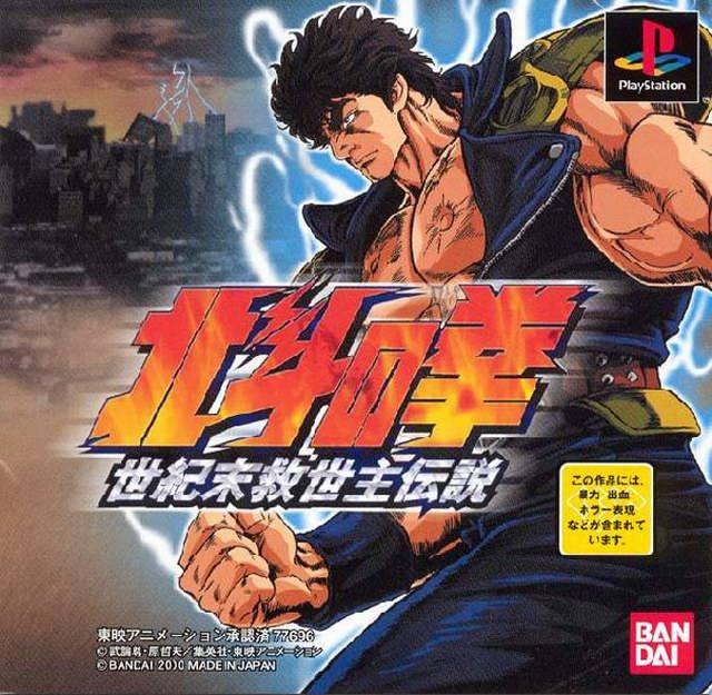 Hokuto no Ken (PlayStation) | Hokuto Renkitōza | FANDOM