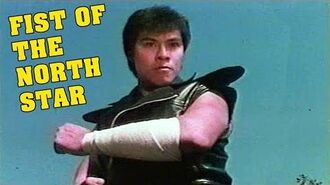 Fist of The North Star (Taiwan)